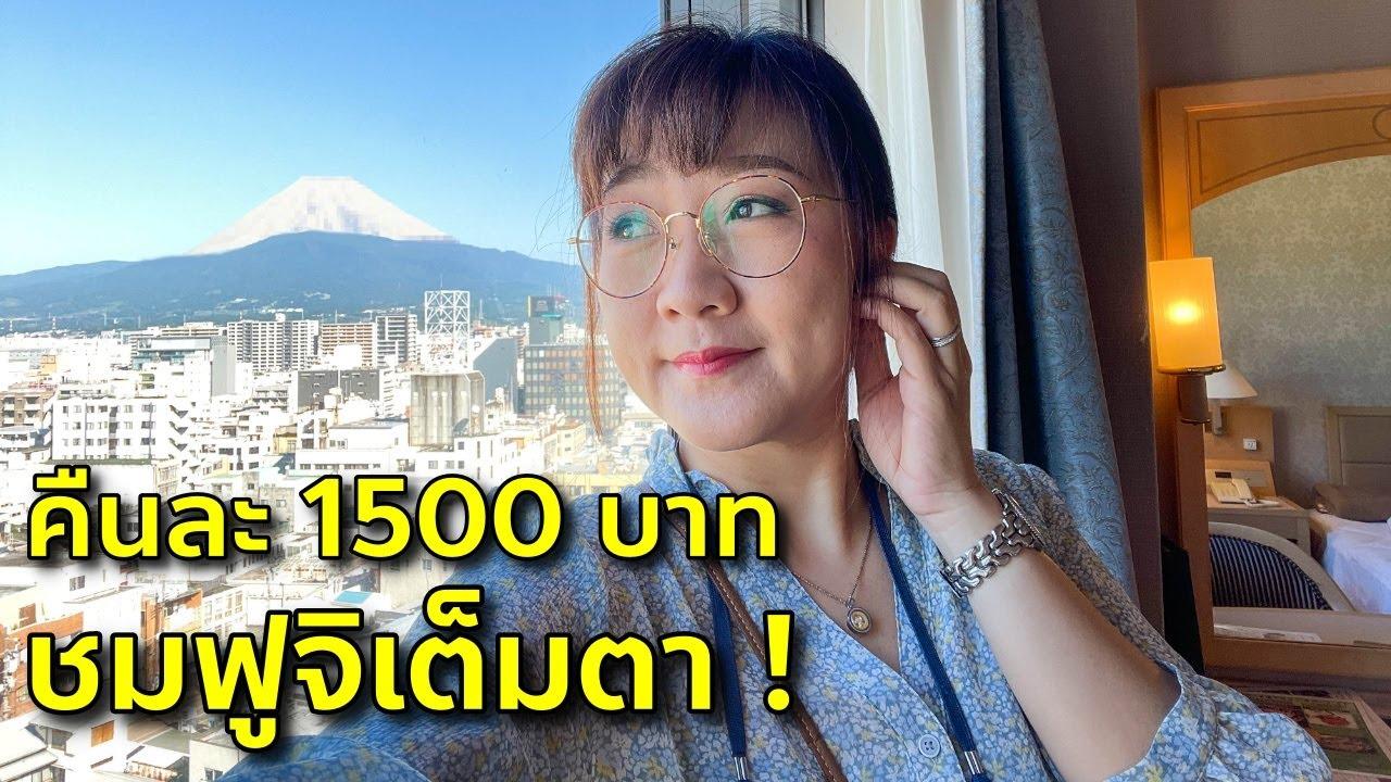 ชี้เป้าโรงแรมคืนละ 1500 วิวหลักล้าน ชมฟูจิเต็มตา Numazu Riverside เที่ยวญีปุ่น ชิสึโอกะ Shizuoka