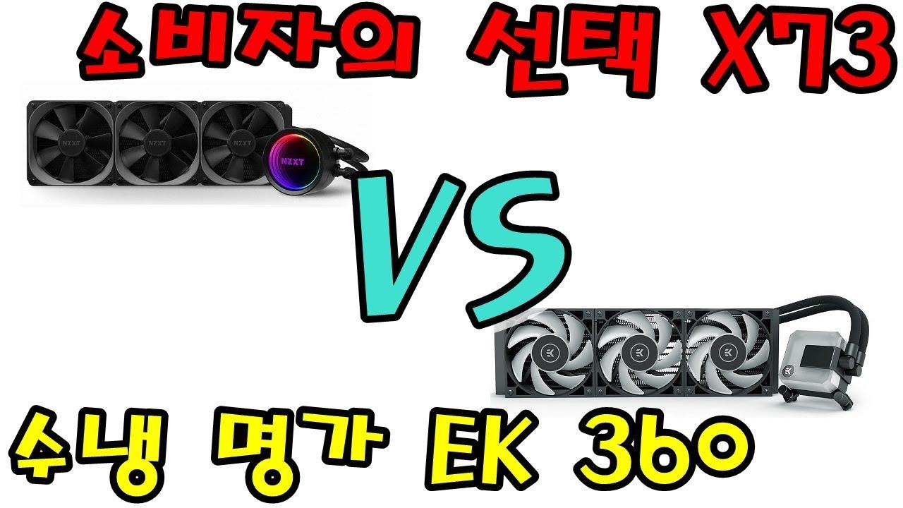 EK AIO 360 리뷰 ( 커수 명가 EK에서 일체형 수냉을 출시했다고? )  VS 크라켄 X73 비교영상!