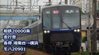 相鉄20000系走行音【静止画+音声】