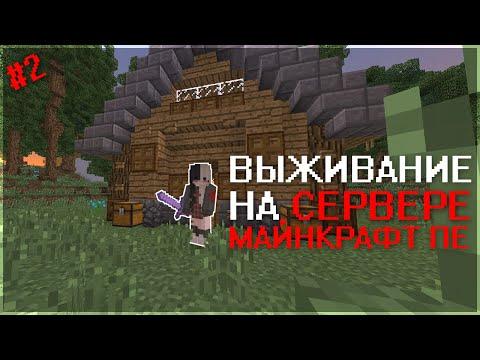 Выживание на Сервере в Minecraft PE 1.1.5, 1.16.0.71 - Строим Второй Этаж #2