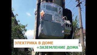 Электрика в доме,электромонтаж с гарантией,монтаж заземления дома,+38 096 262 98 48