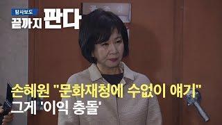 """손혜원 """"문화재청에 수없이 얘기했다""""…그게 '이익충돌' / SBS"""