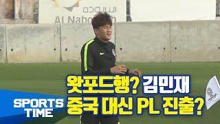[아시안컵] '왓포드가 원한다' 김민재, 중국 대신 EPL 진출? (리포팅)