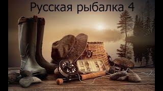 Російська Рибалка 4 # Russian fishing 4 # 116 Рибалимо на донки ловимо синца