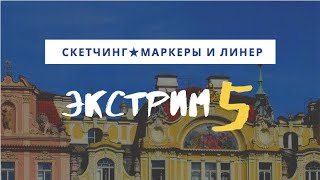 Рисуем городской скетч маркерами и линером — kalachevaschool.ru — Экстрим-скетчинг 5 с Анной Эгида