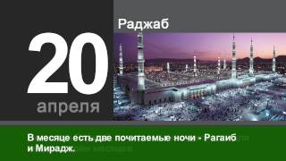 видео Мусульманский календарь