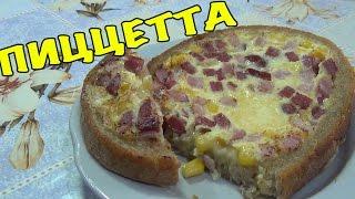 Пиццетта в хлебе, очень вкусный вид пиццы.
