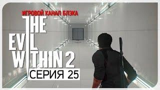 Ну это прям Resident Evil ● Evil Within 2 #25