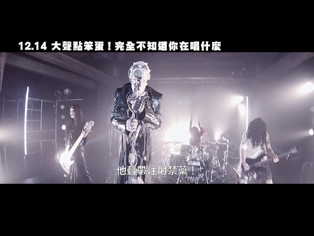 12/14【大聲點笨蛋!完全不知道你在唱什麼】中文預告