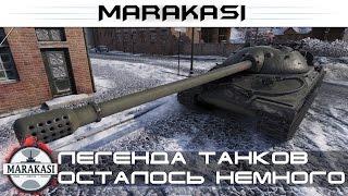 Легенда танков у меня уже почти в ангаре (стрим) World of Tanks