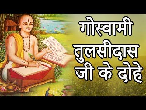 Tulsidas Ke Dohe   तुलसीदास जी के दोहे - Kamlesh Upadhyay (Haripuri)