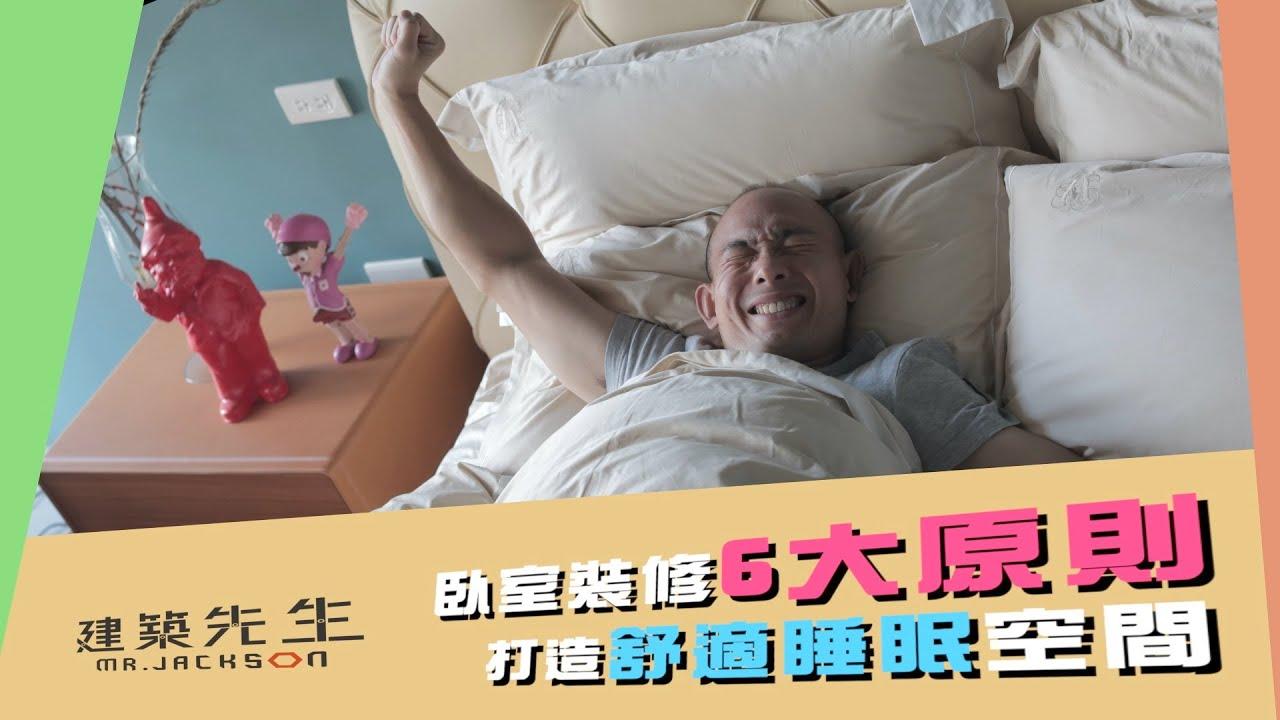 【臥室裝修設計6大原則,打造最舒適睡眠空間,睡個好覺!】買房知識 | 學學買房大小事 ep49
