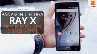 Panasonic Eluga Ray X: First Look | Hands on | Price [Hindi हिन्दी]