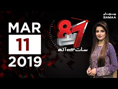 Aurat March | 7 Se 8 | SAMAA TV | Kiran Naz | SAMAA TV | 11 Mar 2019