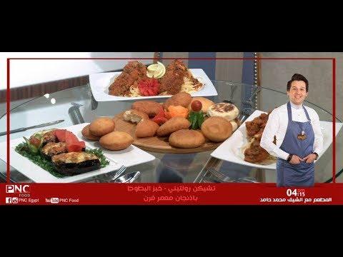 تشيكن رولتيني و خبز البطوط و باذنجان معمر فرن | محمد حامد | المطعم