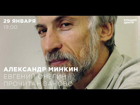 Александр Минкин. Евгений Онегин прочитан заново