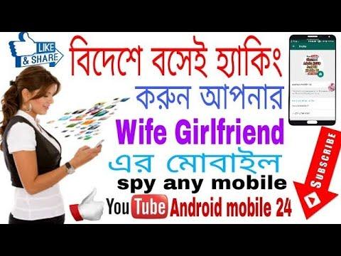 বিদেশে বসেই হ্যাকিং করুন আপনার Wife Girlfriend এর মোবাইল spy any mobile