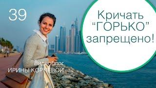 39 - Свадьба, когда нельзя кричать горько! Wedding blog Ирины Корневой