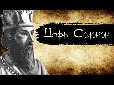 Царь Соломон - Великий маг и мудрец