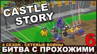 CASTLE STORY: СЕТЕВАЯ ИГРА - БИТВА С ПРОХОЖИМИ (сезон 4-6)