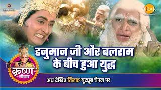 श्री कृष्ण लीला | हनुमान जी और बलराम के बीच हुआ युद्ध