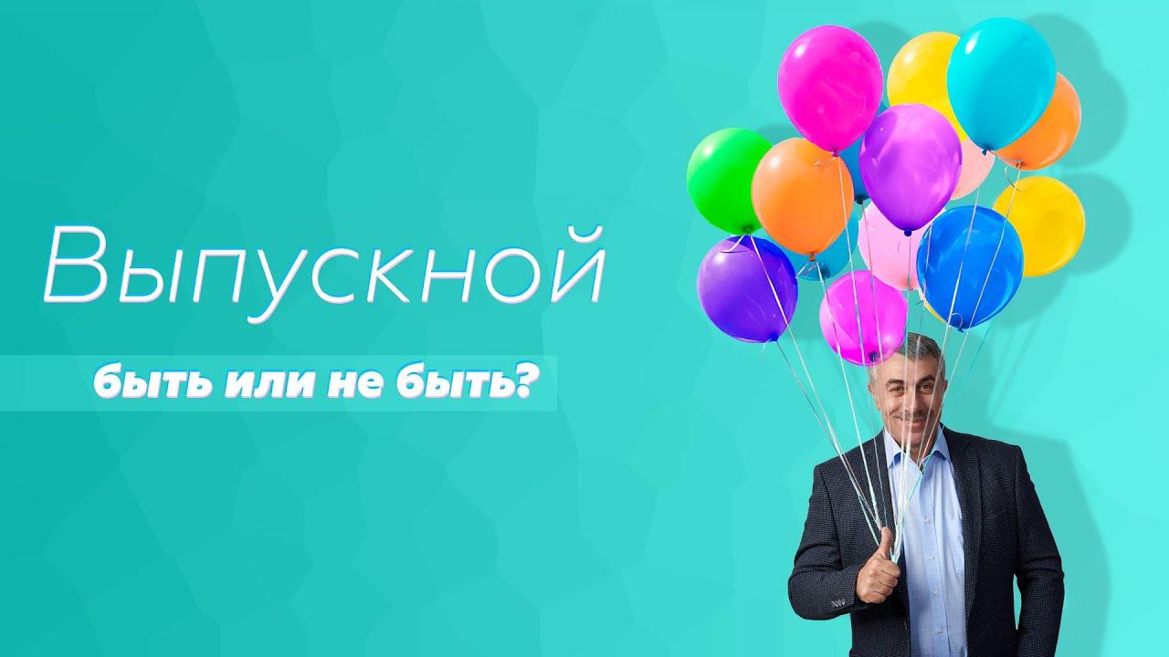 Доктор Комаровский (22.05.2020) Выпускной: быть или не быть?