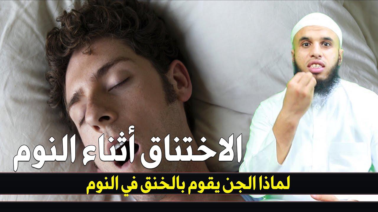 لماذا الجن يقوم بالخنق في النوم +عذب الجن الذي يسكن في الجهة اليسرى