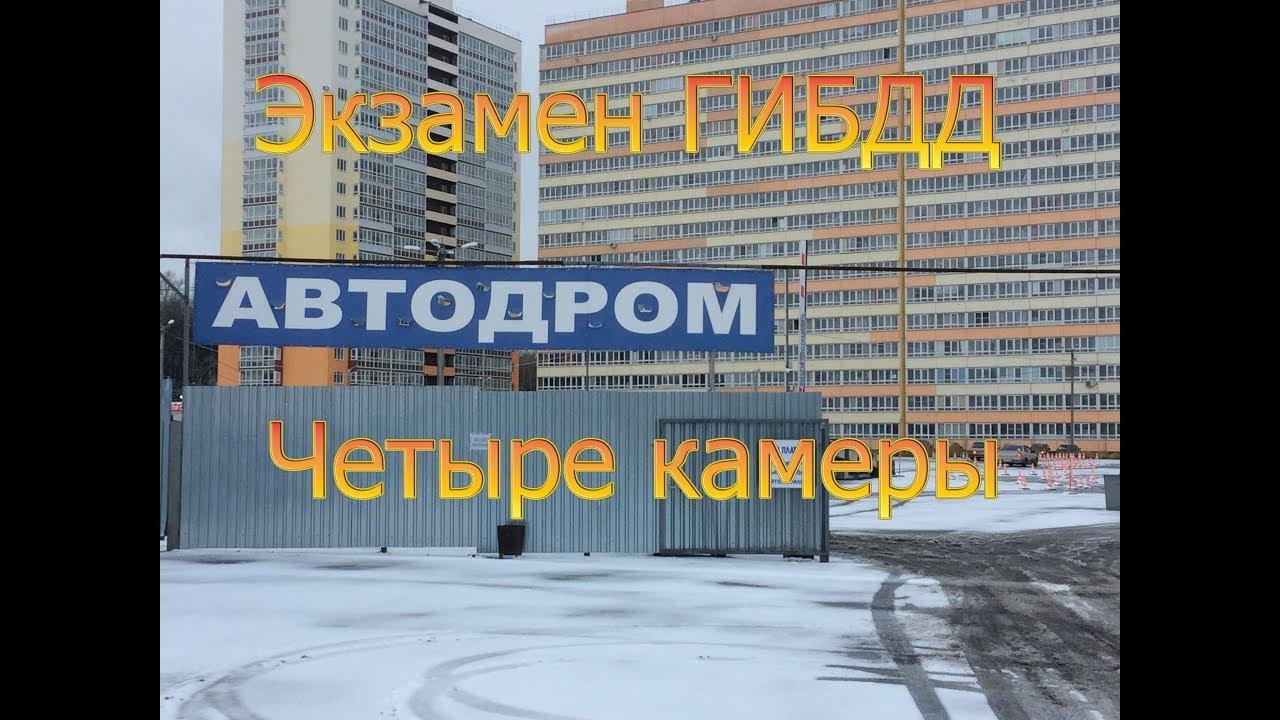Экзамен ГИБДД. Автодром. Четыре камеры...