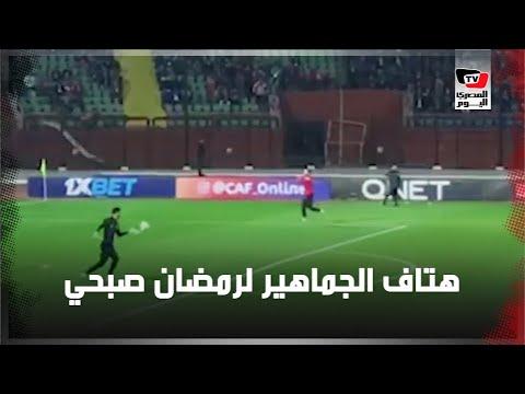 رمضان صبحي وسعد سمير يردان تحية جماهير الأهلي قبل مواجهة الهلال في دوري أبطال أفريقيا  - 21:59-2019 / 12 / 6