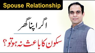 Role Of Habits in Relationship | Husband & Wife Relationship | Qasim Ali Shah