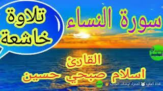 تحميل سورة يوسف بصوت وديع اليمني mp3