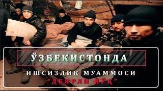 """Ўзбекистонда ишсизлик муаммоси """"деярли йўқ"""""""