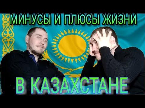 МИНУСЫ И ПЛЮСЫ ЖИЗНИ В КАЗАХСТАНЕ
