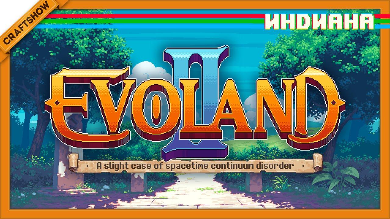 Индиана: Evoland 2 #1 - приключения зовут! (прохождение, геймплей)