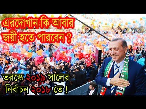 দেখুন যেকারণে তুরস্কে আগাম নির্বাচনের ঘোষণা দিল এরদোগান ! #bd tone news