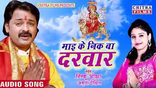 आ गया #Rinku_Ojha का नया देवी गीत (2018) - मई से का मांगबू - Superhit Devi Geet 2018