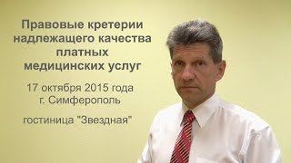 Правовые критерии надлежащего качества платных медицинских услуг(Консультационный семинар Алексея Панова