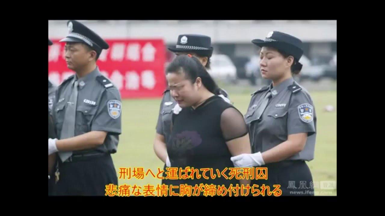 [閲覧注意]赤い服で死刑 中国の女死刑囚、処刑執行までの12時間