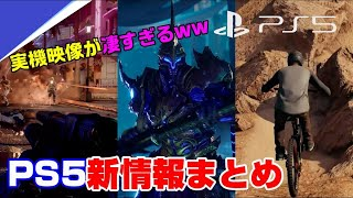 【PS5新情報】PS5は同時に100体表示可能ww 驚愕の自由度を誇るゲームが登場!スクエニ新作も! PS5 新作ゲーム新情報まとめ