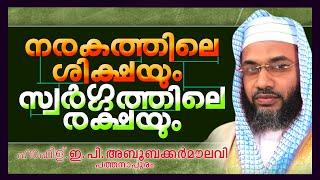 -islamic-speech-in-malayalam-e-p-abubacker-al-qasimi-speeches