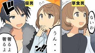 【漫画】いい人止まりの男性の特徴5選【マンガ動画】