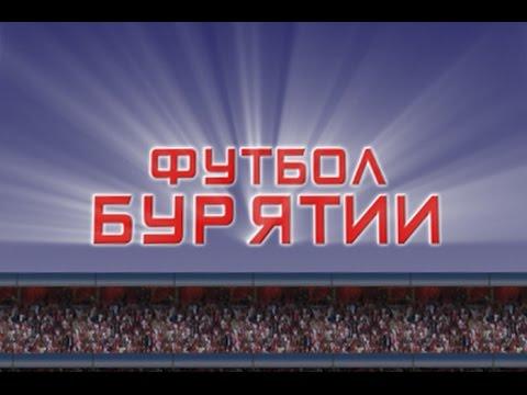 Футбол Бурятии. Выпуск 184. Эфир от 24.02.2017