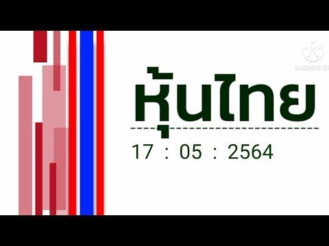 หวยหุ้นไทย วันนี้ ที่ 17 พฤษภาคม 2564 เปิดเช้า ปิดเที่ยง เปิดบ่าย ปิดเย็น #เน้นๆเด่นบน #หวยหุ้นไทย