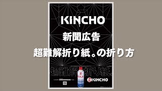 2017 KINCHO新聞広告「超難解折り紙」の折り方 thumbnail