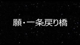 4th 願・一条戻り橋/小金沢昇司 Vocal.RYO.