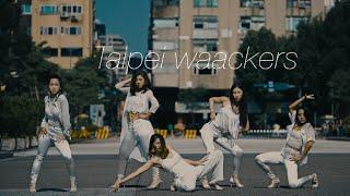 Taipei waackers │2016【女子HIGH形象短片】全女子風格舞團聯展