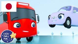 子供向けアニメ | こどものうた | こおりのうえのバスター | バスのバスター | 赤いバス | バスのうた | 人気童謡