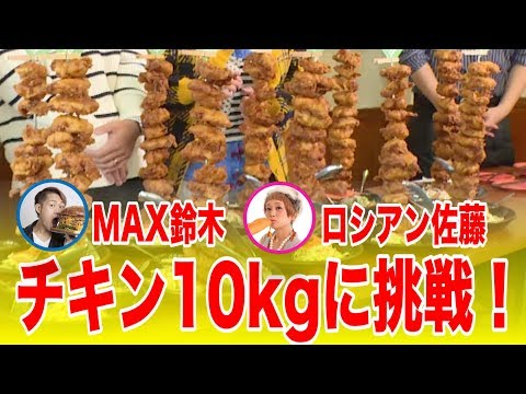 【10kg大食いチャレンジ】MAX鈴木&ロシアン佐藤が何と10Kg大食いに挑戦!あのレジェンドも参戦!?【フードファイト】