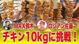 【10kg大食いチャレンジ】MAX鈴木u0026ロシアン佐藤が何と10Kg大食いに挑戦!あのレジェンドも参戦!?【フードファイト】