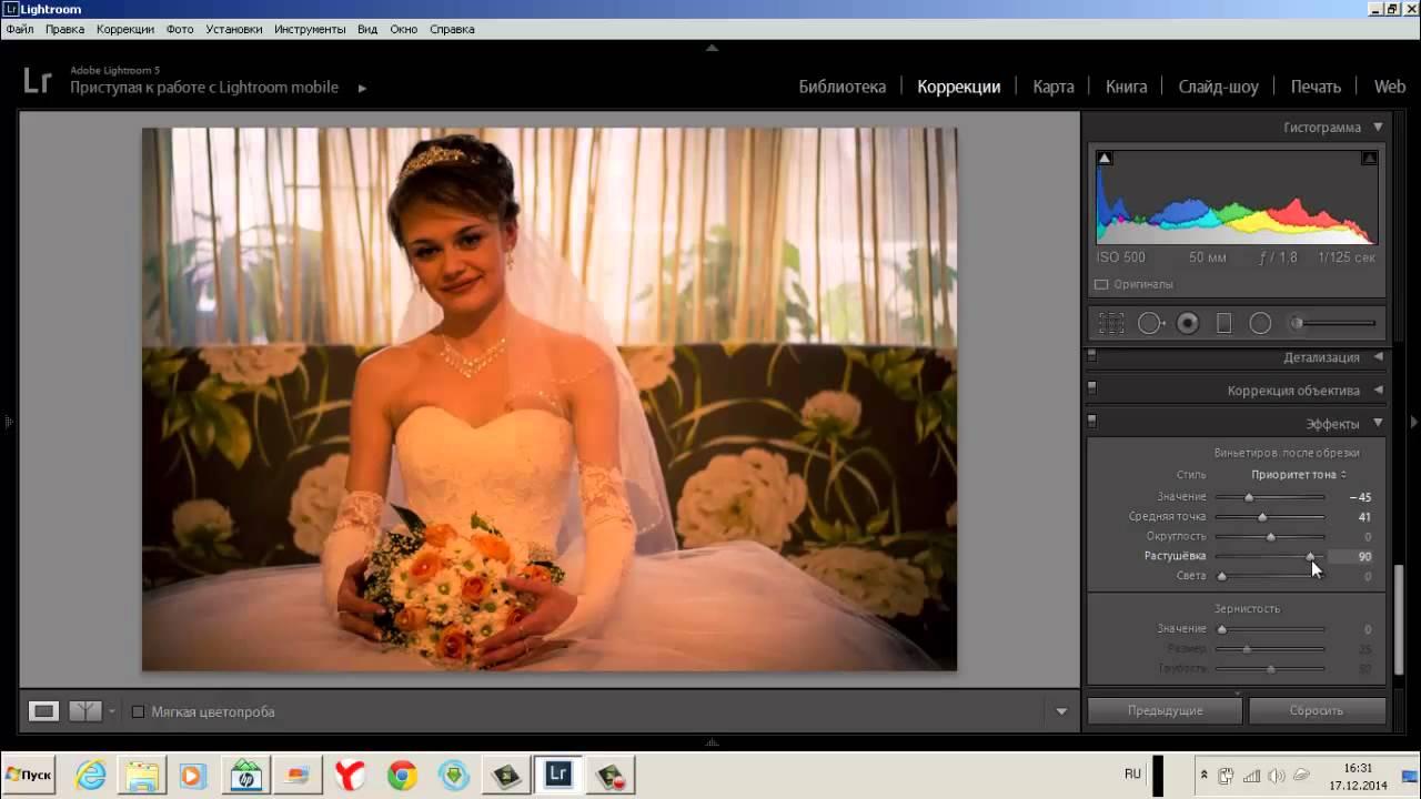 тонирование свадебных фотографий в лайтруме словам